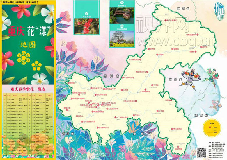 Map-of-Flower-Blossom-in-Chongqing-Travel-with-the-Map-2