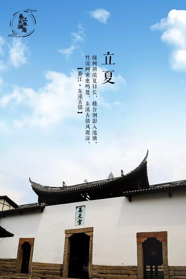 The-Beginning-of-Summer-Primitive-Time-in-Dongxi-Ancient-Town-10