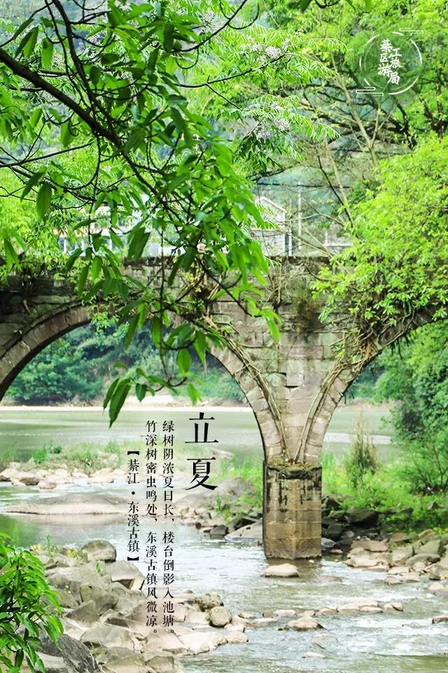 The-Beginning-of-Summer-Primitive-Time-in-Dongxi-Ancient-Town-5