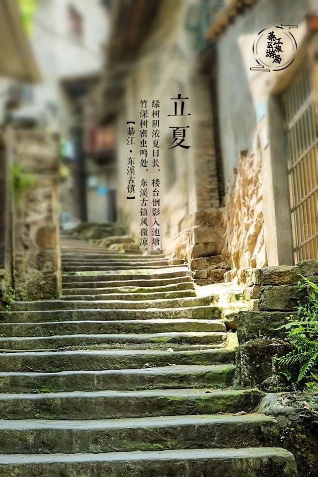 The-Beginning-of-Summer-Primitive-Time-in-Dongxi-Ancient-Town-7