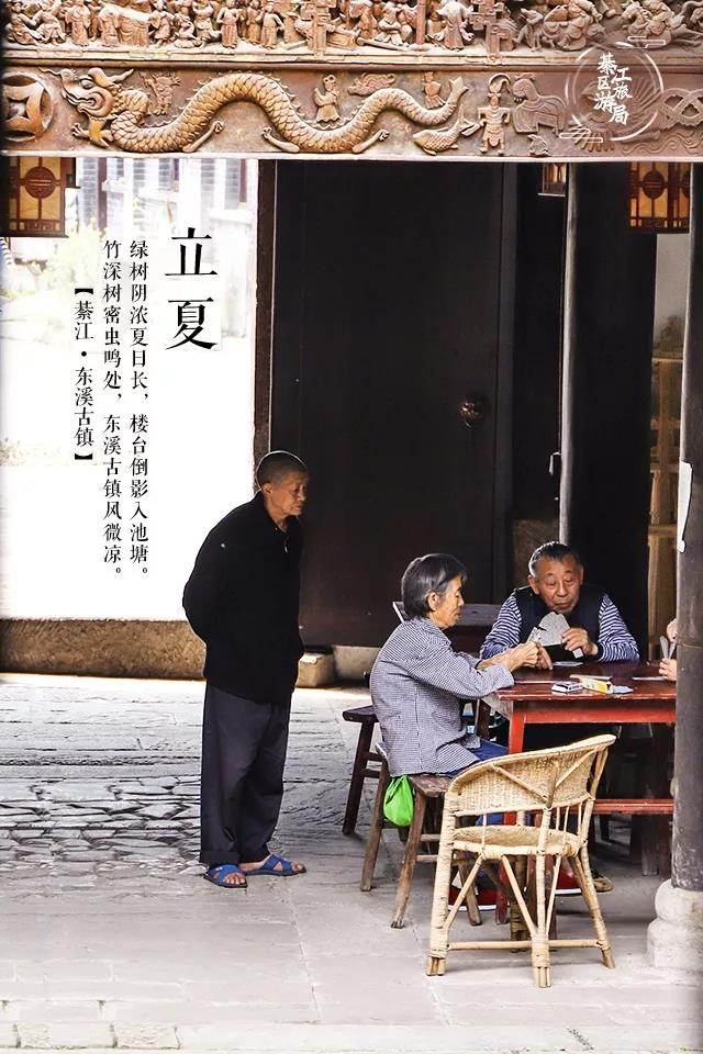 The-Beginning-of-Summer-Primitive-Time-in-Dongxi-Ancient-Town-8