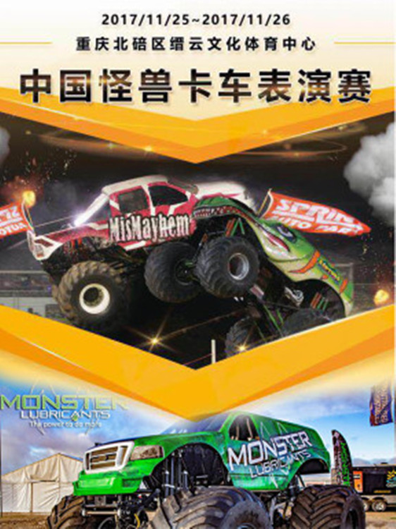 MONSTER TRUCK PERFORMANCE COMPETITION CHINA