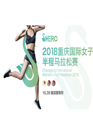 Chongqing International Women`s Half Marathon