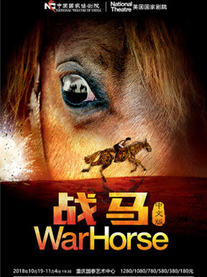 War Horse - UK National Treasure Chongqing Tour