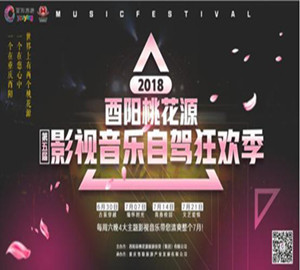 the-5th-youyang-film-music-festival-returns