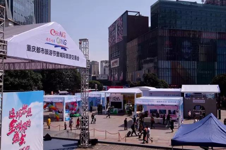 2018-Chongqing-Urban-Tourism-Festival-Lots-of-Discounts-2
