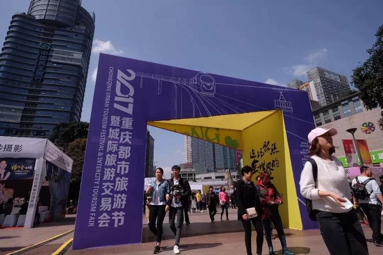 2018-Chongqing-Urban-Tourism-Festival-Lots-of-Discounts-3