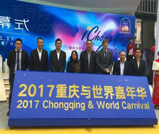 2017 Chongqing & World Carnival  Time To Get High!