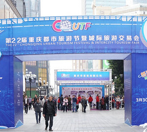 2018-Chongqing-One Festival-&-One-Fair-Fascinating-Activities