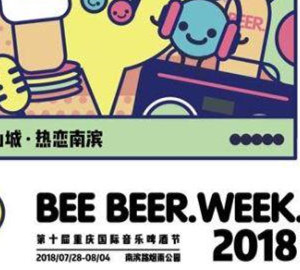 only-9.9-rmb-for-the-10th-chongqing-international-music-and-beer-festival